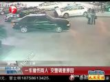 Driver runs over girls!